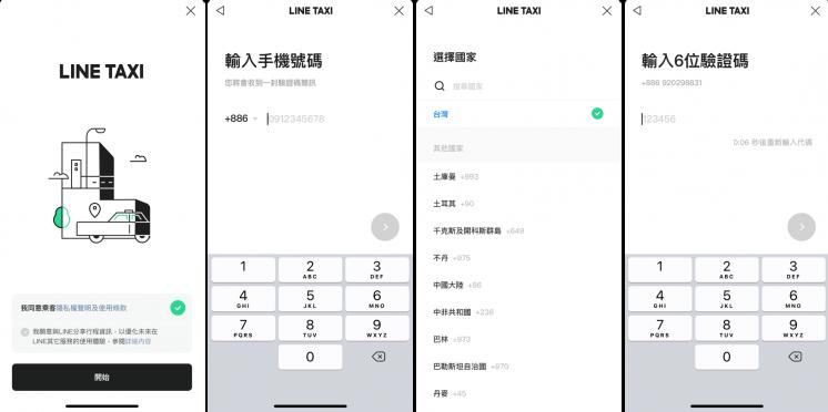 LINE TAXI註冊