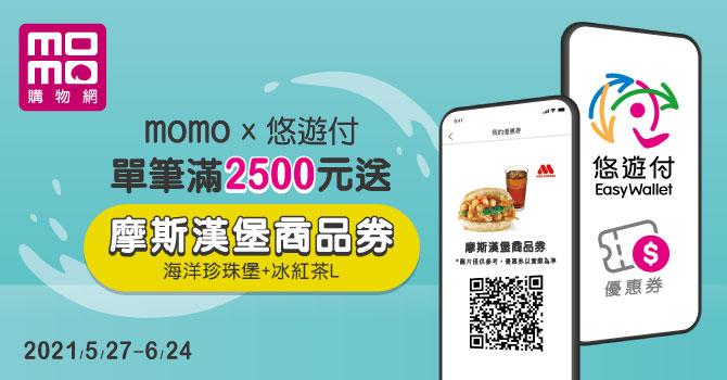 momo購物網悠遊付優惠