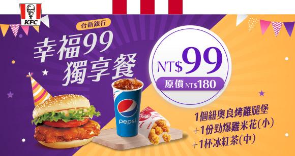 台新銀行 x 肯德基:幸福99獨享餐