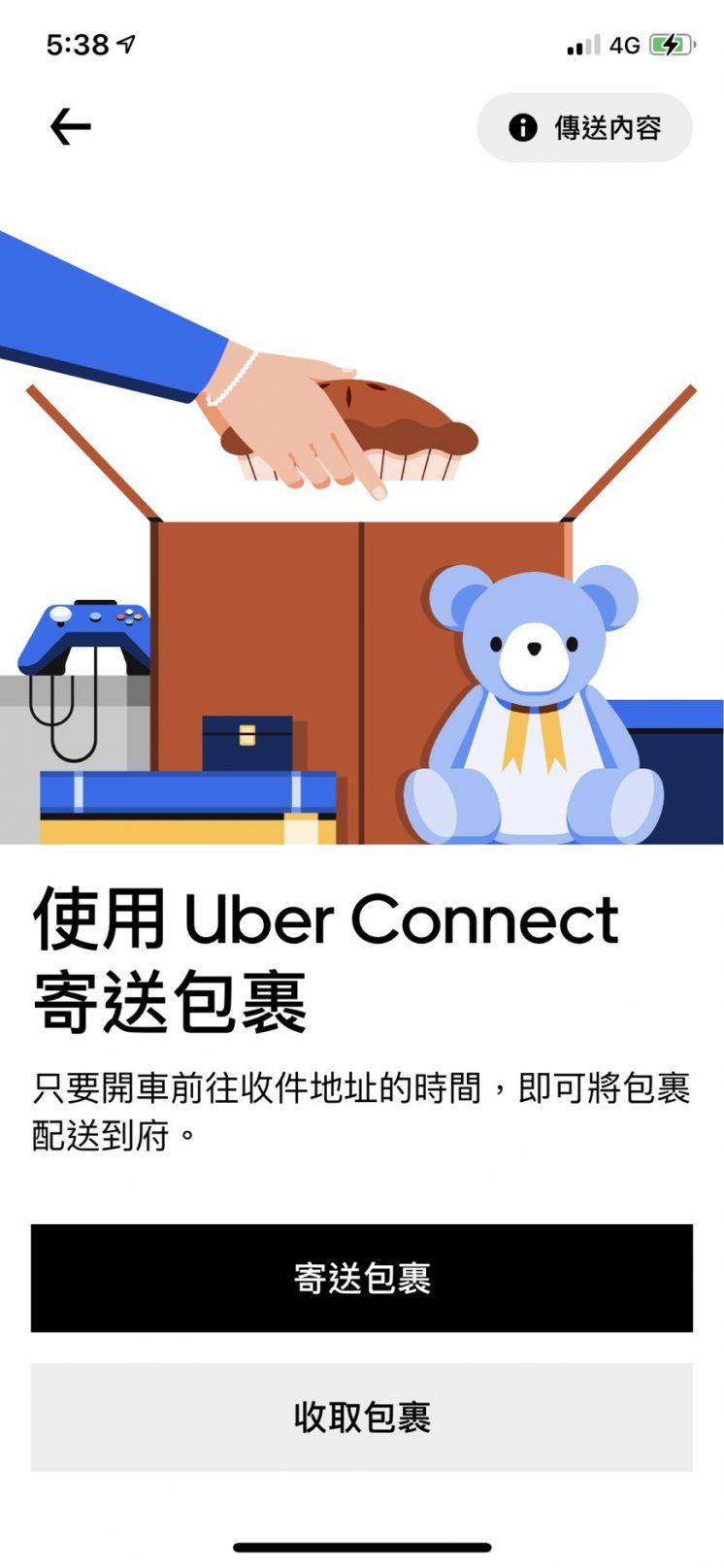 Uber「Connect 優快送」
