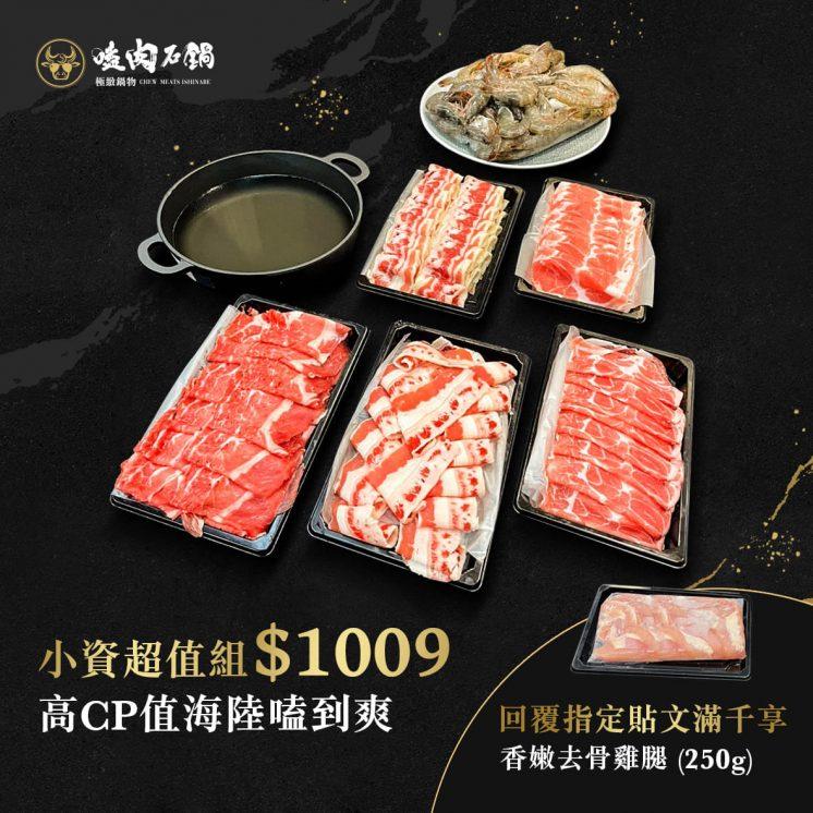 嗑肉石鍋防疫套餐推薦組合TOP3_小資超值組