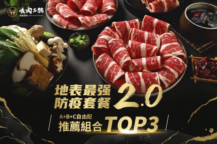 嗑肉石鍋防疫套餐推薦組合TOP3
