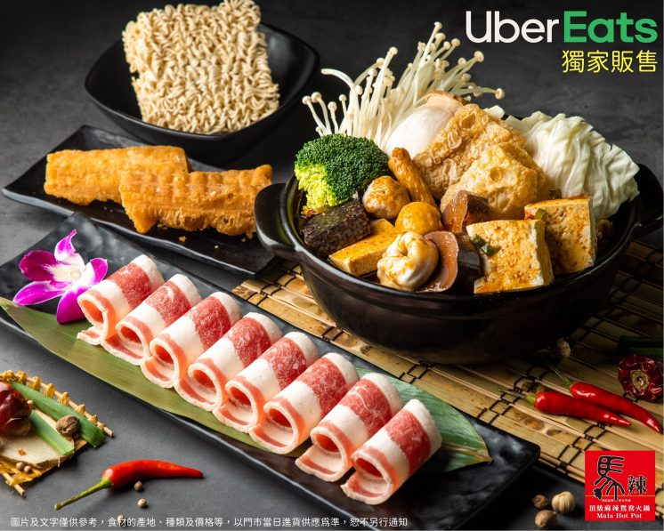 小馬辣宅配_Uber Eats