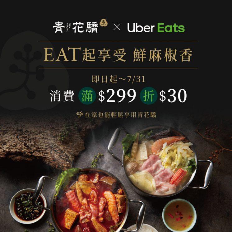青花驕_Uber Eats滿299折30