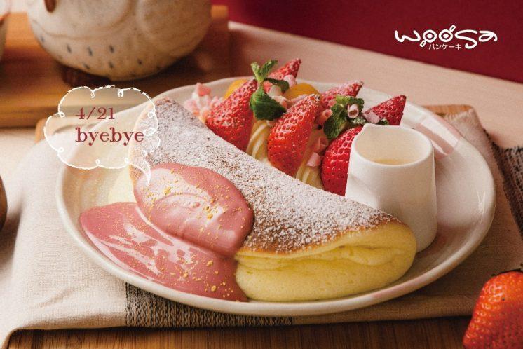 屋莎鬆餅屋_草莓冰淇淋鬆餅(已無提供)