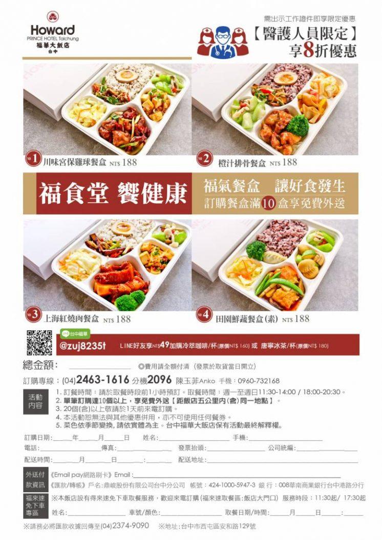 台中福華大飯店_醫護餐盒優惠