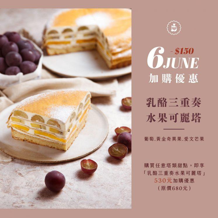 乳酪三重奏水果可麗塔_加購優惠