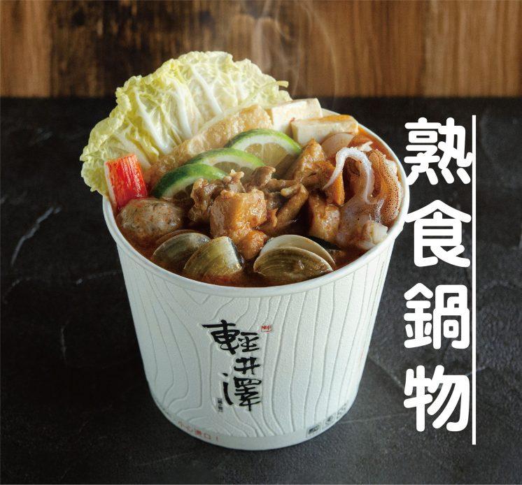 輕井澤_外帶鍋物