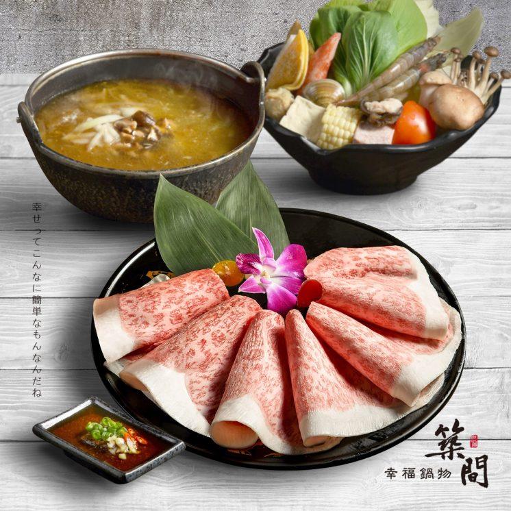 築間幸福鍋物_火鍋肉品