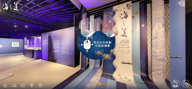 國立歷史博物館_海之美─海洋文化與臺灣風貌