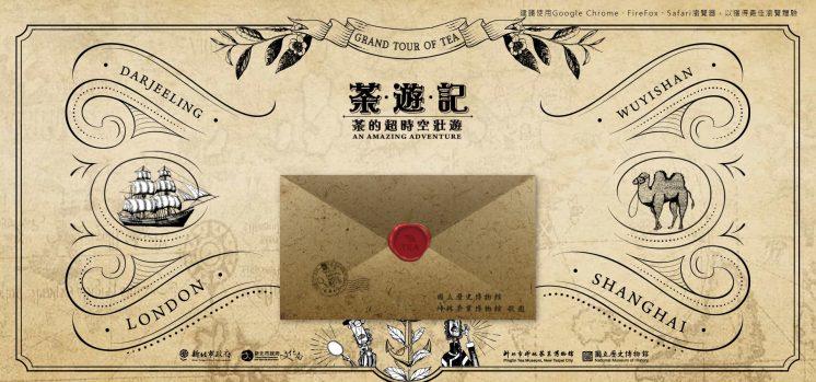 茶遊記—茶的超時空壯遊特展