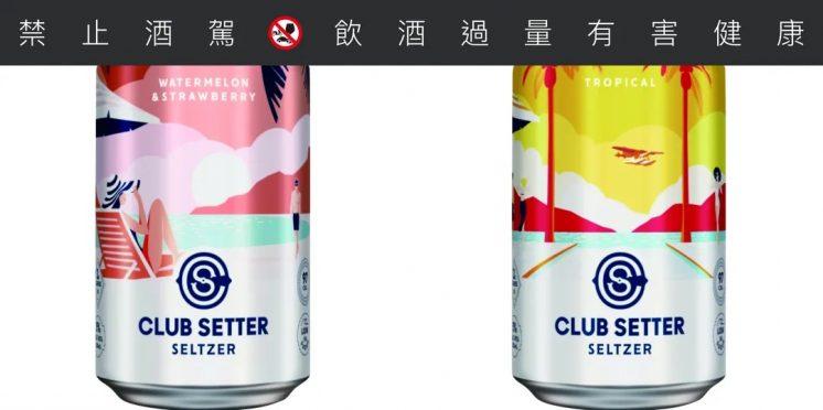 Club Setter夕陽沙灘酒精氣泡飲