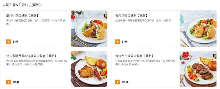 西堤外帶菜單_人氣主餐與主廚沙拉