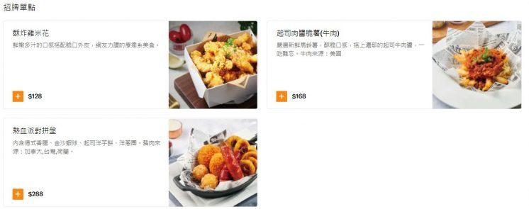 西堤外帶菜單_招牌單點