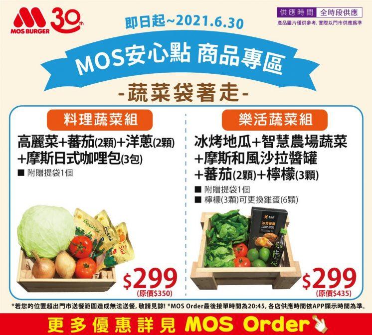 摩斯漢堡蔬菜箱