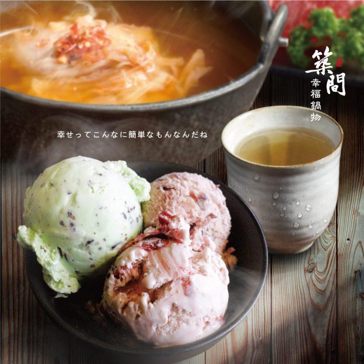 築間幸福鍋物_冰淇淋