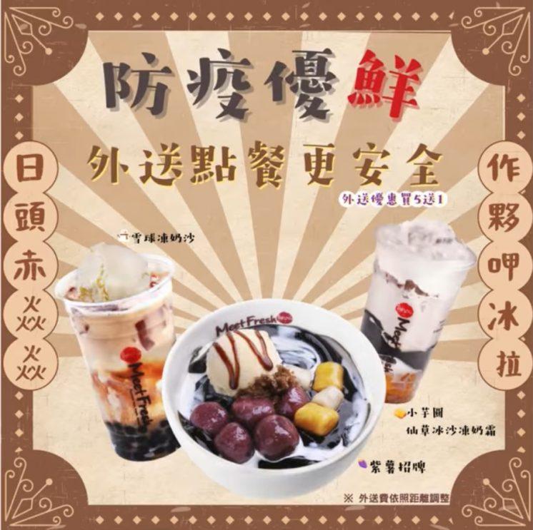 鮮芋仙_商品