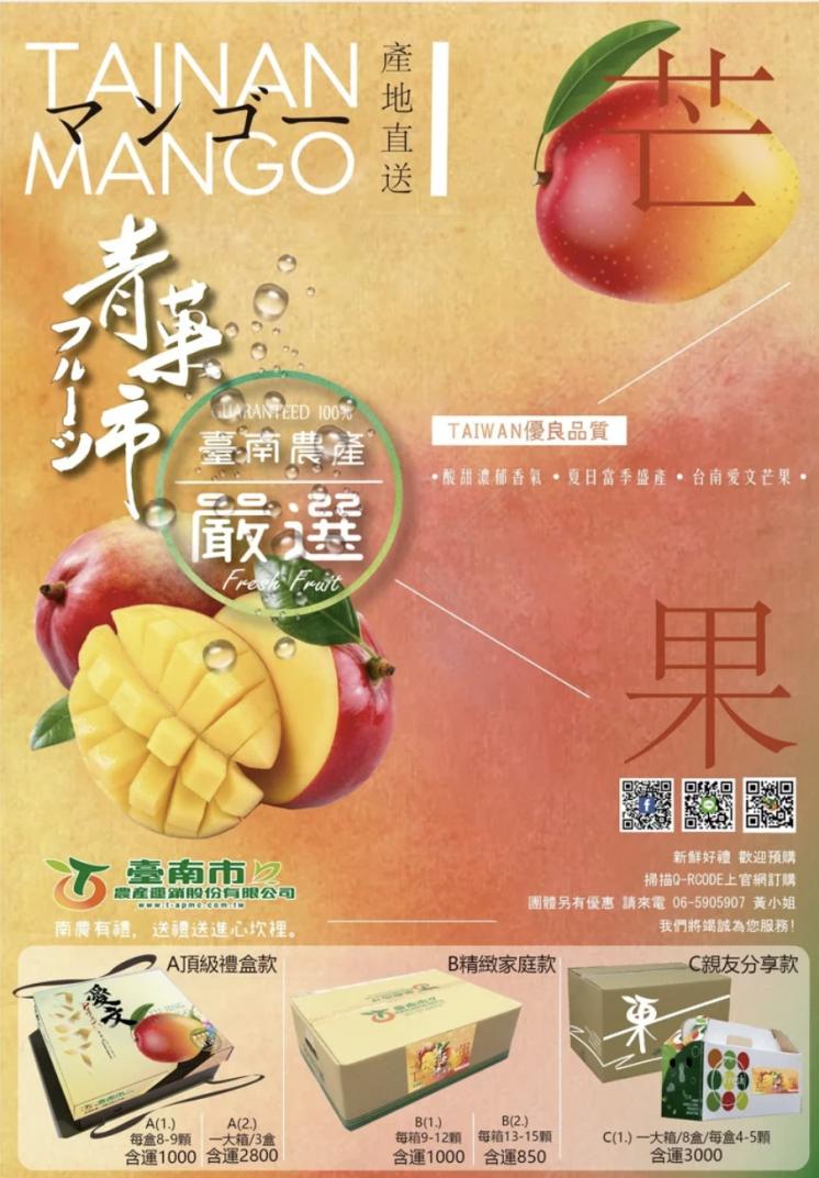 圖/臺南農產運銷公司