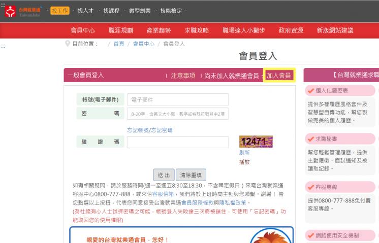 台灣就業通_加入會員