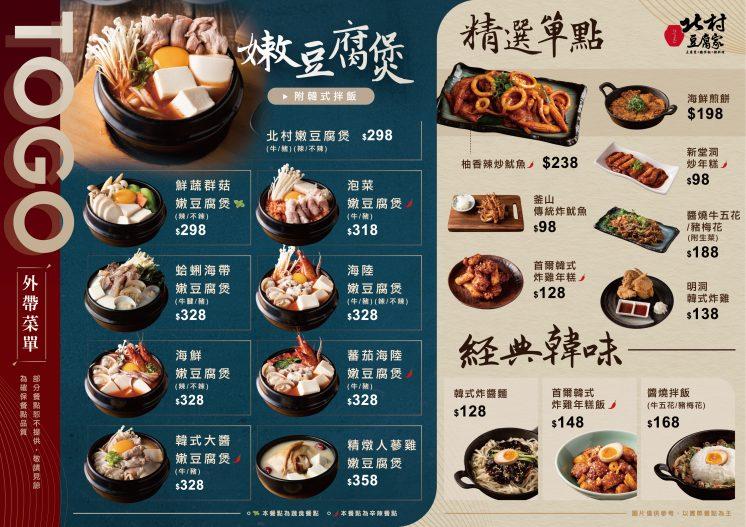 北村豆腐家外帶菜單