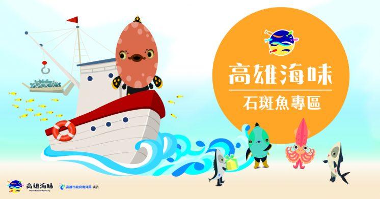 高雄電商平台海鮮水產專區