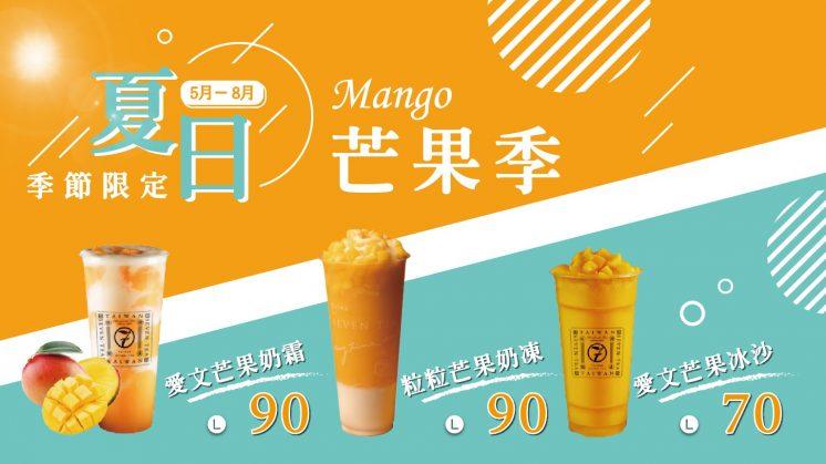 七盞茶_芒果季