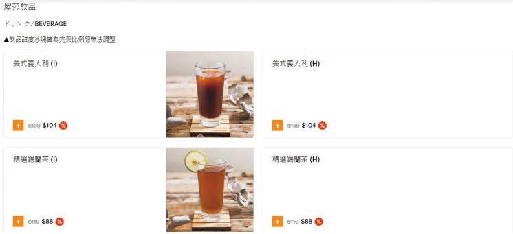 Woosa屋莎外帶8折_菜單