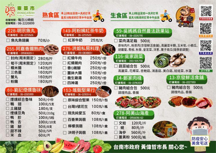 東菜市公有零售市場