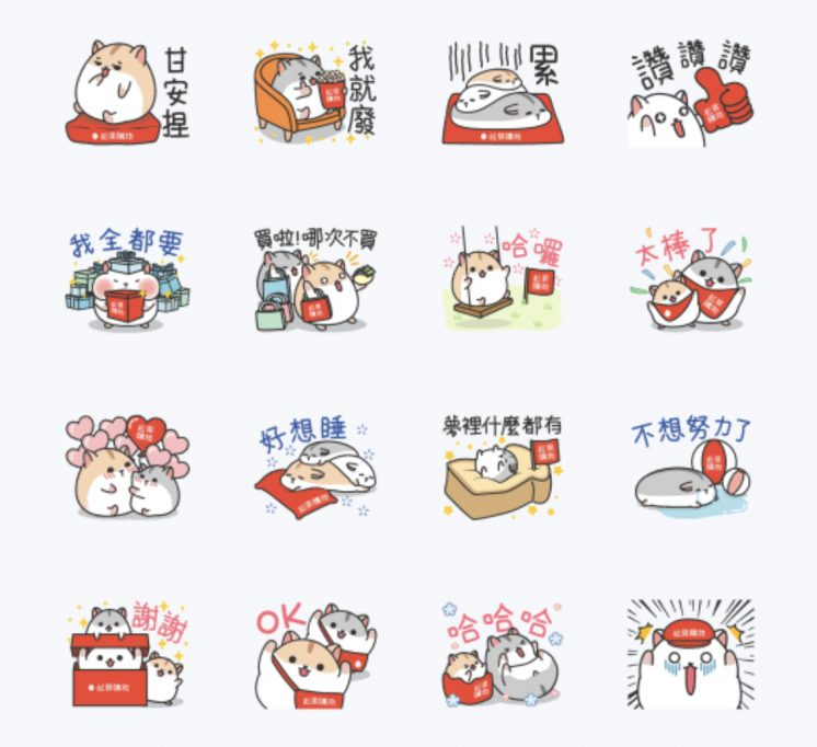松果購物 × 倉鼠本丸 16張免費貼圖