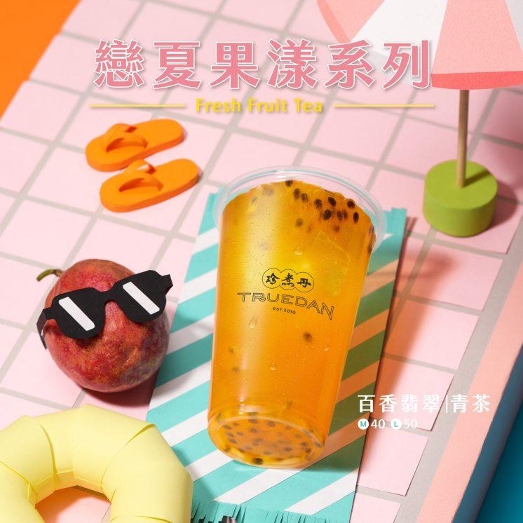 珍煮丹_百香翡翠青茶