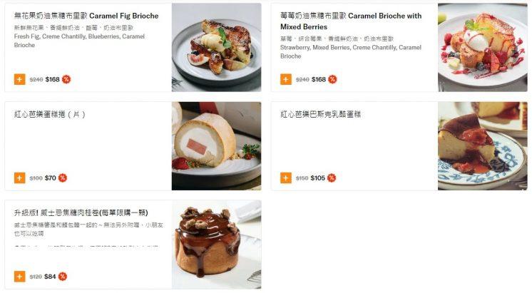 Paper&Tea柏林選茶_外帶菜單_甜點