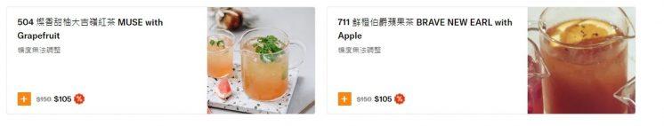 Paper&Tea柏林選茶_外帶菜單_水果茶