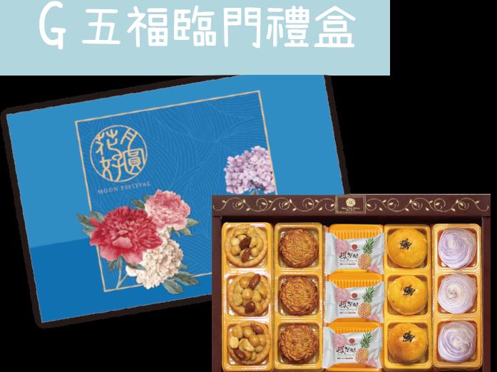 真善美社福基金會中秋禮盒03