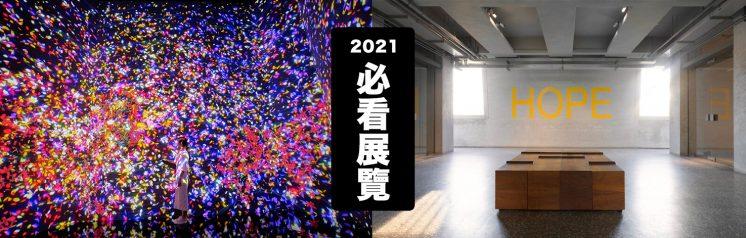 2021 必看展覽