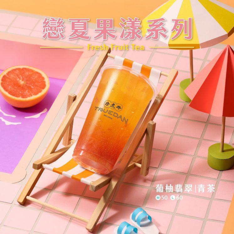 葡柚翡翠青茶