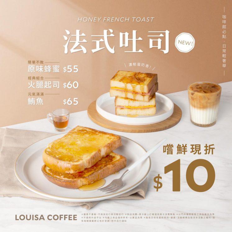 路易莎法式吐司嚐鮮現折10元