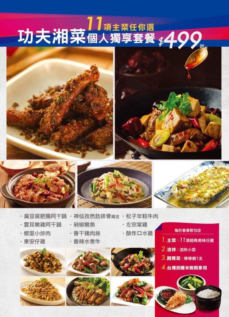 1010湘_功夫湘菜個人獨享套餐499起