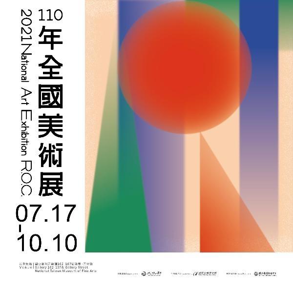 110年全國美術展