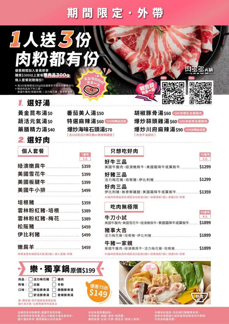 肉多多火鍋_防疫2.0經濟套餐菜單
