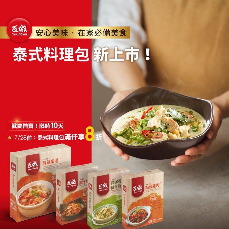 瓦城推「泰式料理包」