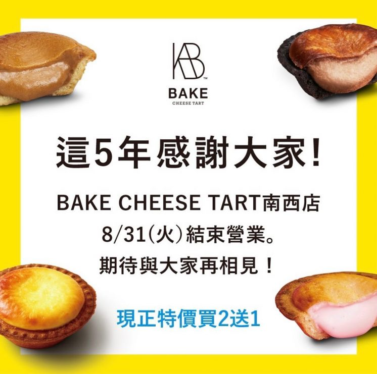 Bake Cheese Tart 熄燈 買二送一