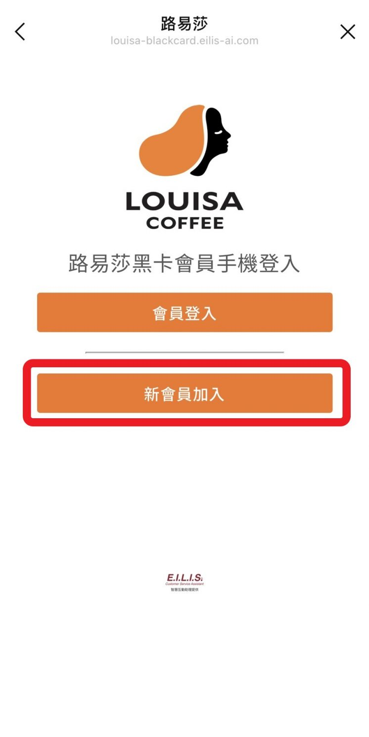 路易莎黑卡申請教學_新會員加入