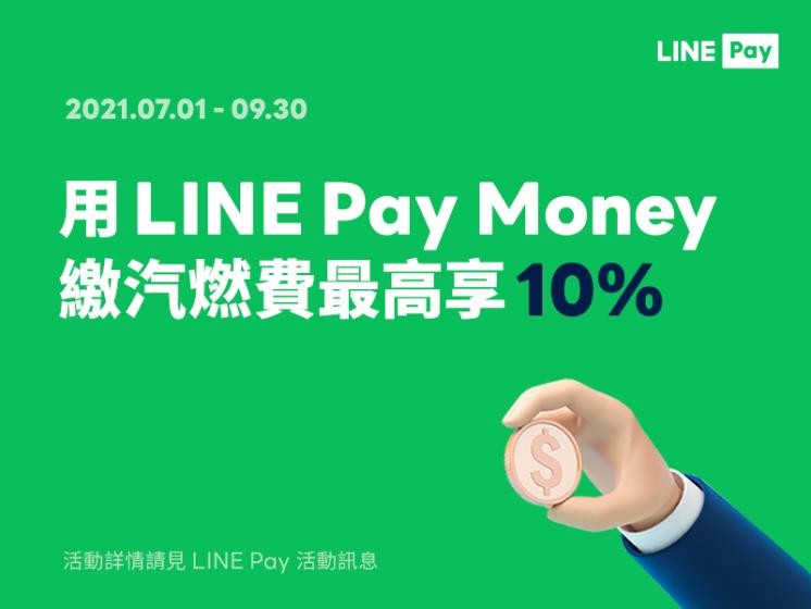 汽燃費 x LINE Pay Money