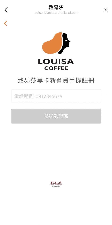 路易莎黑卡申請教學_輸入手機