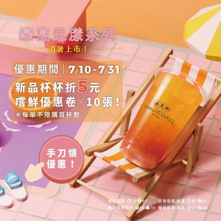 珍煮丹_新品杯杯折5元