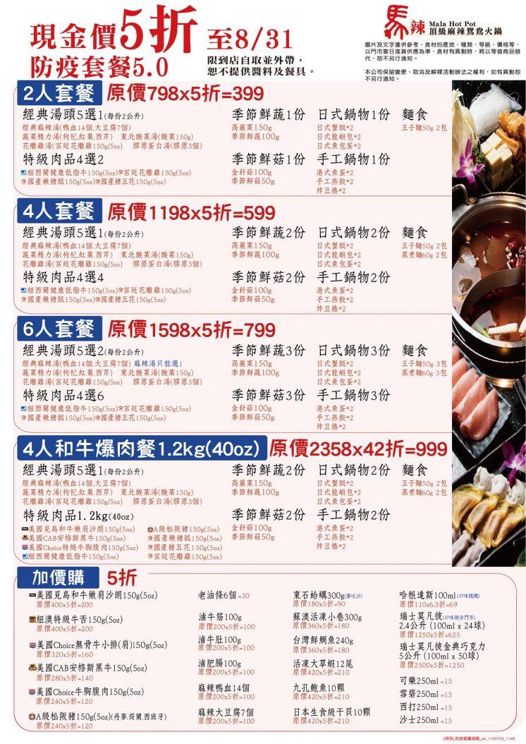 馬辣安心防疫5折5.0