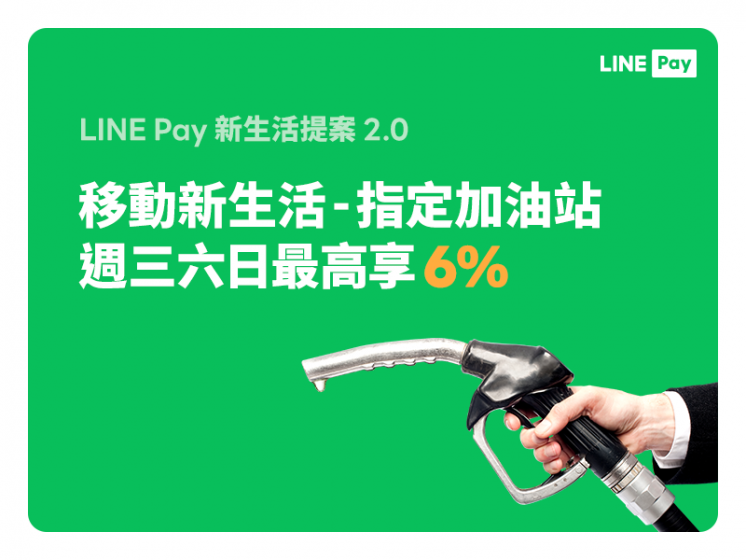 指定加油站 x LINE Pay
