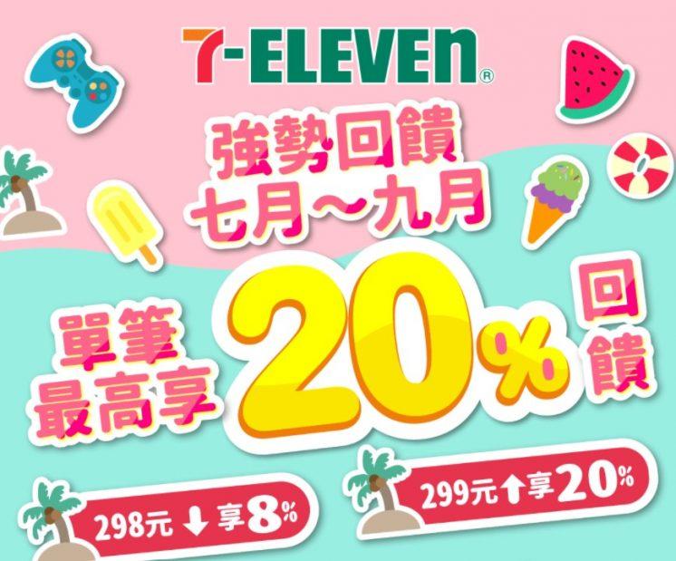 橘子支付_7-ELEVEN20%