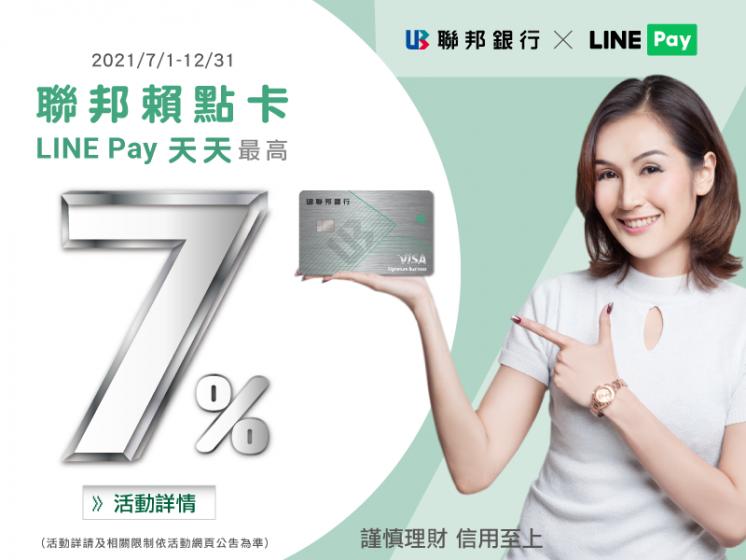 聯邦賴點卡 x 指定餐飲 x LINE Pay