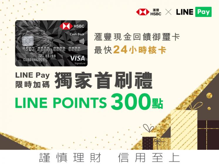 申辦滙豐現金回饋御璽卡 x LINE Pay